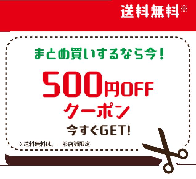 まとめ買いするなら今!500円OFFクーポン今すぐGET!