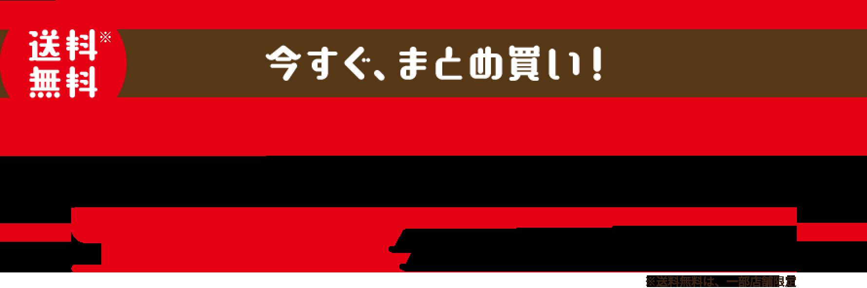 送料無料 今すぐ、まとめ買い! 楽天市場で購入時に使える 500円OFFクーポンプレゼント