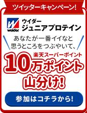 購入応援キャンペーン!対象ショップでジュニアプロテイン800gを購入時に使える!1,000円OFFクーポンプレゼント!! クーポンはこちら