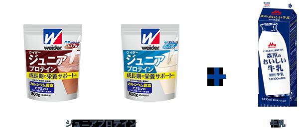 ジュニアプロテイン+牛乳