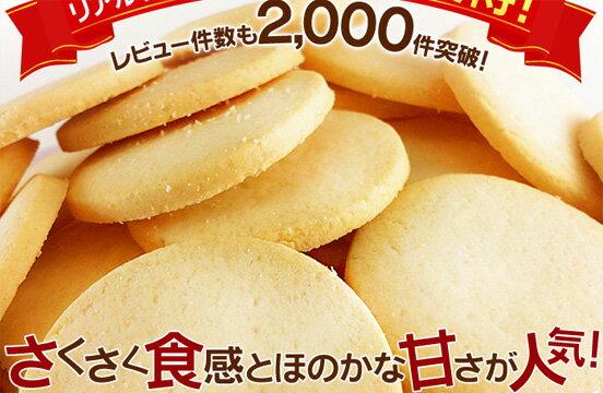 ダイエットクッキー