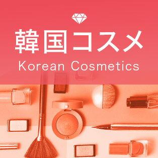 韓国コスメ特集