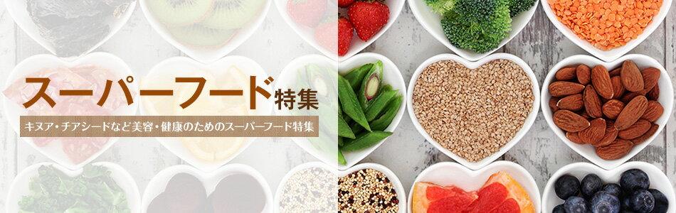 スーパーフード特集 キヌア・チアシードなど美容・健康のためのスーパーフード特集