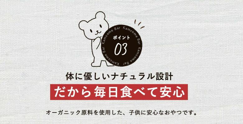 ポイント3:体に優しいナチュラル設計、だから毎日食べて安心。オーガニック原料を使用した、子供に安心なおやつです。