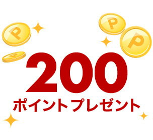 200ポイントプレゼント!!