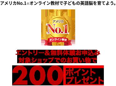 エントリー&無料体験申込み後対象ショップでのお買い物で200ポイントプレゼント!!