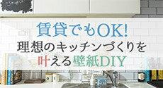賃貸でもOK!理想のキッチンづくりを叶える壁紙DIY