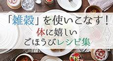 日本のスーパーフード「雑穀」を使いこなす!体に嬉しいごほうびレシピ集