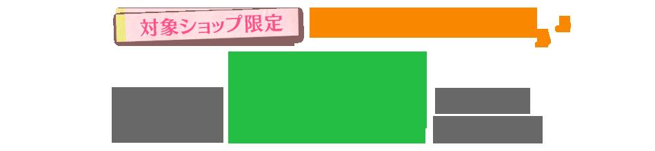 対象ショップ限定インテリア・日用品・コスメ最大500円OFFクーポン