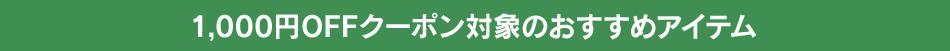 1,000円OFFクーポン対象のおすすめアイテム