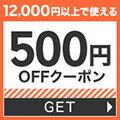 12,000円以上の購入で500円OFFクーポンを取る
