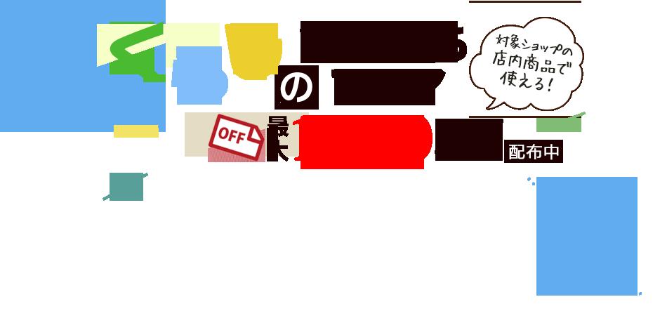 くらしのついたちフェア 最大1,000円OFFクーポン配布中