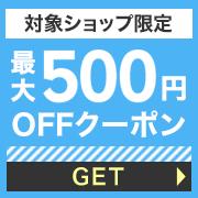 最大500円OFFクーポンを取る