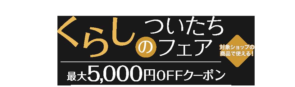 くらしのついたちフェア|対象ショップ限定!最大5,000円OFFクーポン