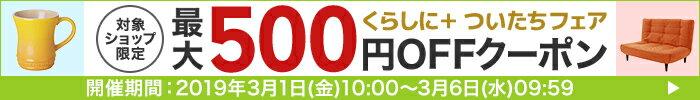 対象ショップ限定 最大500円OFFクーポン