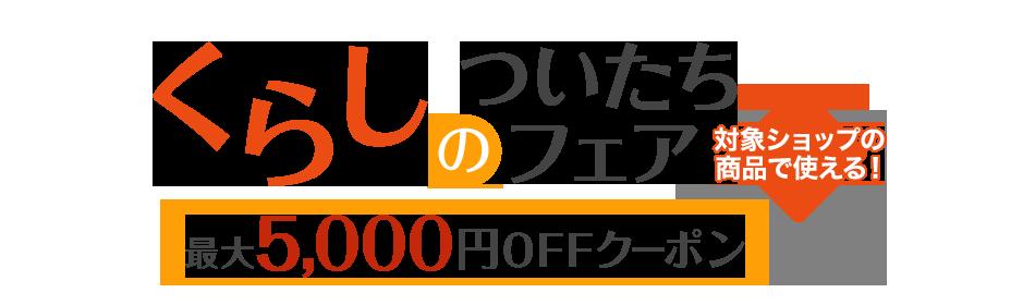 くらしのついたちフェア 対象ショップ限定!最大5,000円OFFクーポン