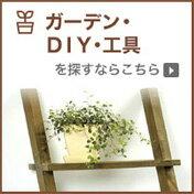 ガーデン・DIY・工具を探すならこちら