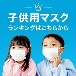 子供用マスク