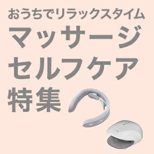 マッサージ・セルフケア特集