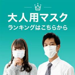 大人用マスク