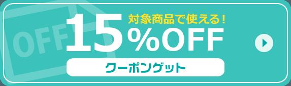 対象商品で使える!15%OFFクーポンゲット