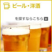 ビール・洋酒を探すならこちら