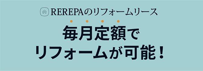 REREPAのリフォームリース 毎月定額でリフォームが可能!