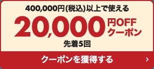 400,000円(税込)以上で使える20,000円OFFクーポン