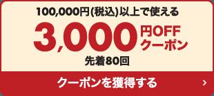 100,000円(税込)以上で使える3,000円OFFクーポン