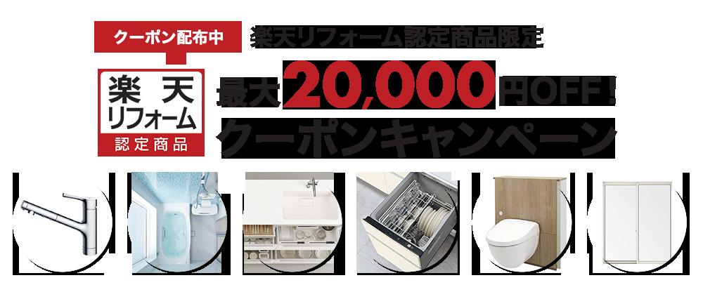 楽天リフォーム認定商品限定 最大20,000円OFF!クーポンキャンペーン