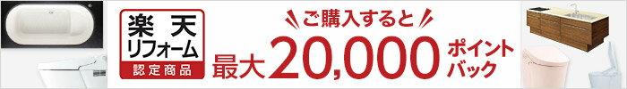 今!楽天リフォーム認定商品をご購入で最大20,000ポイントキャッシュバック