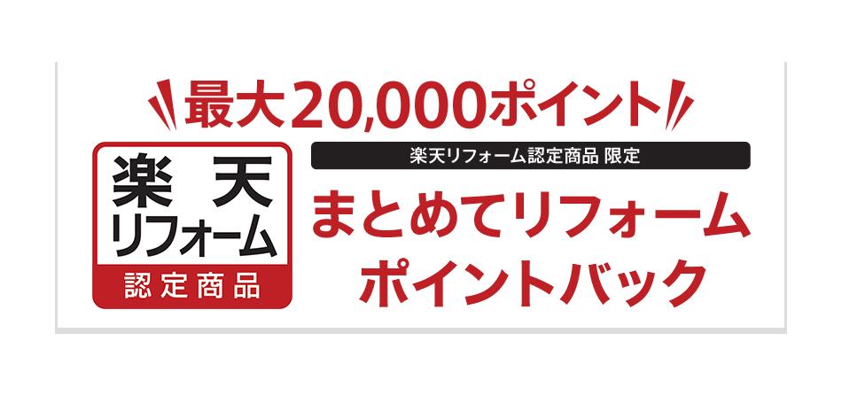 最大20,000ポイント 【楽天リフォーム認定商品】限定 まとめてリフォーム