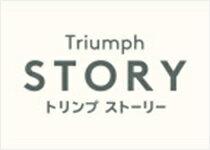 トリンプストーリー