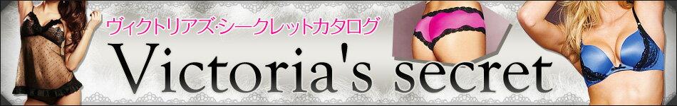 Victoria's Secret ヴィクトリアズ・シークレット