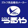ゴルフ用品総合メーカー GOLF つるや