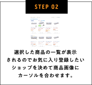 STEP02 選択した商品の一覧が表示されるのでお気に入り登録したいショップを決めて商品画像にカーソルを合わせます。