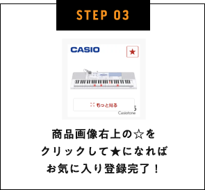 STEP03 商品画像右上の☆をクリックして★になればお気に入り登録完了!