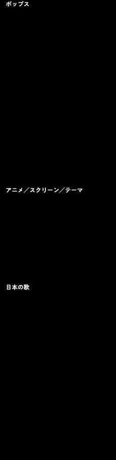 曲リスト1