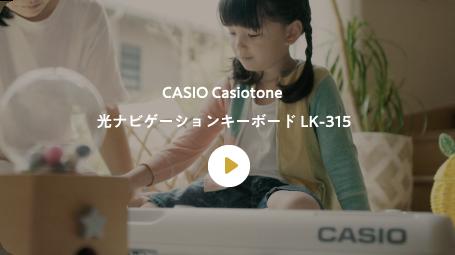 CASIO Casiotone 光ナビゲーションキーボード LK-315