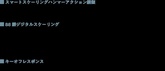 スマートスケーリングハンマーアクション鍵盤 88鍵デジタルスケーリング キーオフレスポンス