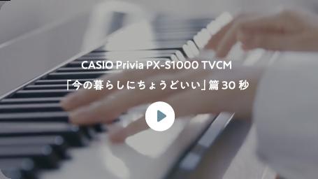 CASIO Privia PX-S1000 TVCM「今の暮らしにちょうどいい」篇30秒