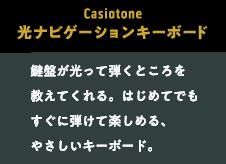 Casiotone 光ナビゲーションキーボード 鍵盤が光って弾くところを教えてくれる。はじめてでもすぐに弾けて楽しめる、やさしいキーボード。