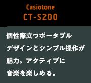 Casiotone CT-S200 個性際立つポータブルデザインとシンプルな操作が魅力。アクティブに音楽を楽しめる。