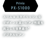 Privia PX-S1000 スリム&スタイリッシュなデザインと高いピアノ性能を両立した世界最小デジタルピアノ