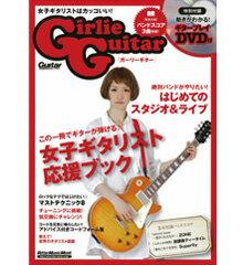ガーリーギター