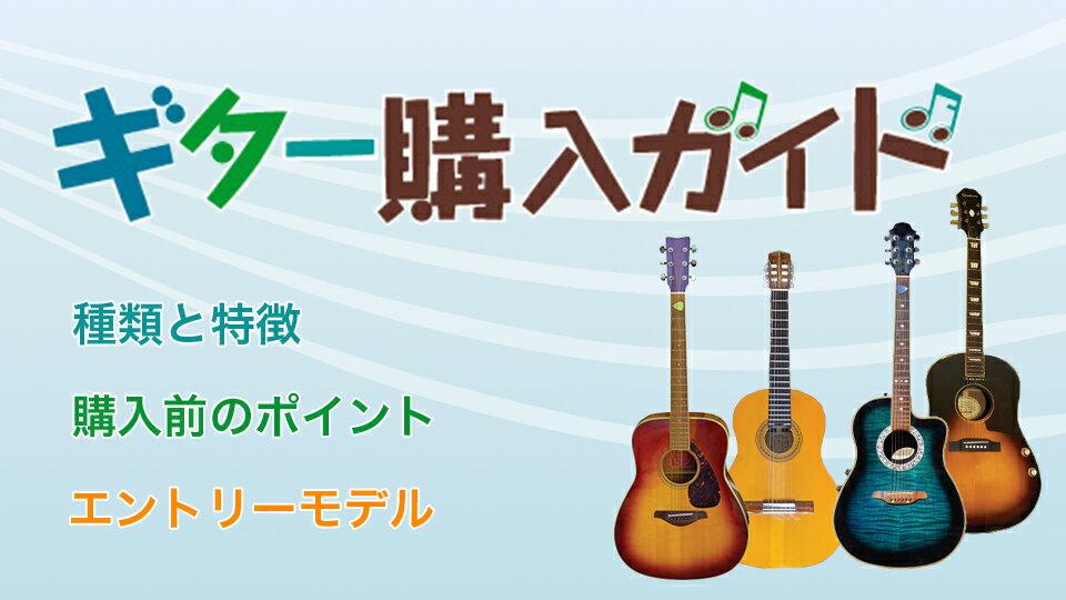 ギター購入ガイド