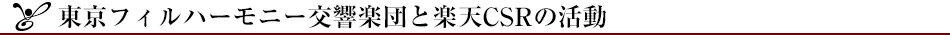 東京フィルハーモニー交響楽団と楽天CSRの活動