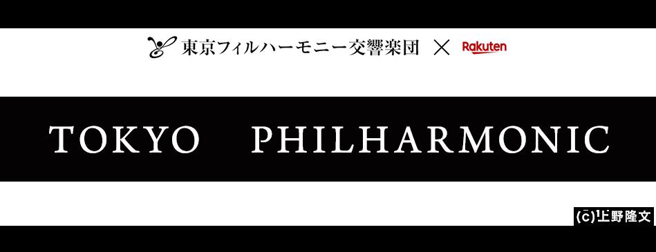 東京フィルハーモニー交響楽団 TOKYO PHILHARMONIC