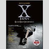 X JAPAN/ギター・ソロ・インストゥルメンツ(模範演奏CD付)
