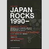 JAPAN ROCKS 1990- バンド・スコア